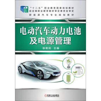 """电动汽车动力电池及电源管理/""""十二五""""职业教育国家规划教材·新能源汽车专业规划教材 pdf epub mobi 下载"""