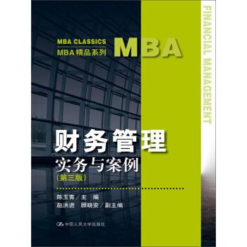 MBA精品系列:财务管理实务与案例(第三版) pdf epub mobi 下载