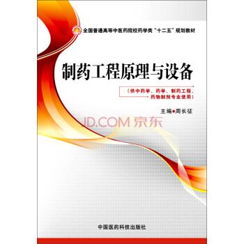 制药工程原理与设备 pdf epub mobi 下载