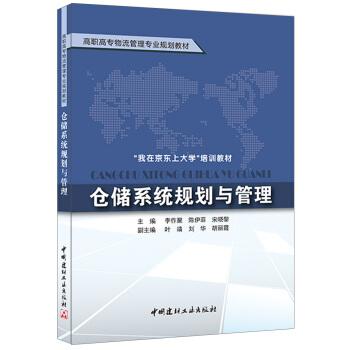 仓储系统规划与管理 pdf epub mobi 下载