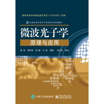 微波光子学原理与应用 pdf epub mobi 下载