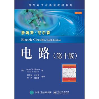 电路(第10版)/国外电子与通信教材系列 [Electric Circuits,Tenth Edition] pdf epub mobi 下载