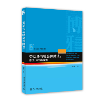 劳动法与社会保障法 原理、材料与案例 [Labour Law and Social Security Law:Theories, Materials and Cases] pdf epub mobi 下载