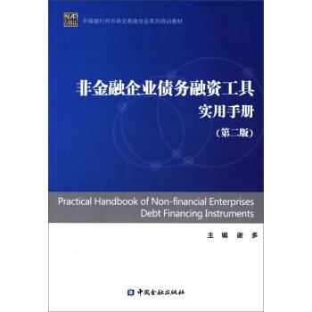 中国银行间市场交易商协会系列培训教材:非金融企业债务融资工具实用手册(第二版) [Pratical Handbook of Non-financaiol Enterprises Debt Financ pdf epub mobi 下载