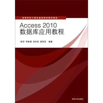 Access2010数据库应用教程 pdf epub mobi 下载