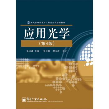 应用光学(第4版) pdf epub mobi 下载