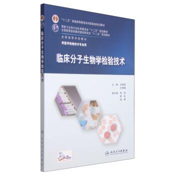 """临床分子生物学检验技术/""""十二五""""普通高等教育本科国家级规划教材 pdf epub mobi 下载"""