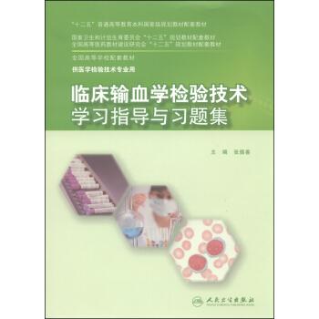 """临床输血学检验技术学习指导与习题集/""""十二五""""普通高等教育本科国家级规划教材配套教材"""