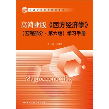 高鸿业版《西方经济学》(宏观部分·第六版)学习手册 [Macroeconomics] pdf epub mobi 下载