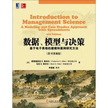 数据、模型与决策:基于电子表格的建模和案例研究方法(原书第5版) [Introduction to Management Science:a Modeling and Case Studies App pdf epub mobi 下载