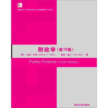 财政学(第10版) [Public Finance (Tenth Edition)] pdf epub mobi 下载