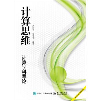 计算思维:计算学科导论 pdf epub mobi 下载