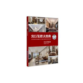 客厅装修大图典 中式风格(附光盘) pdf epub mobi 下载