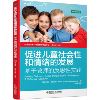 培生书系·学前教育精品译丛 促进儿童社会性和情绪的发展 基于教师的反思性实践 pdf epub mobi 下载