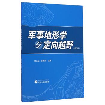 军事地形学与定向越野(第二版) pdf epub mobi 下载