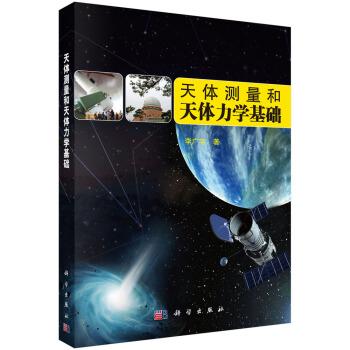 天体测量和天体力学基础 pdf epub mobi 下载