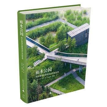 雨水公园:雨水管理在景观设计中的应用 [Rainwater Park] 下载 mobi epub pdf txt