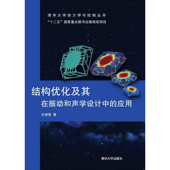 结构优化及其在振动和声学设计中的应用 pdf epub mobi 下载