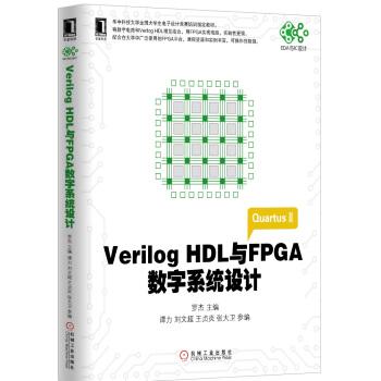 Verilog HDL与FPGA数字系统设计/高等院校电子信息与电气学科系列规划教材 pdf epub mobi 下载
