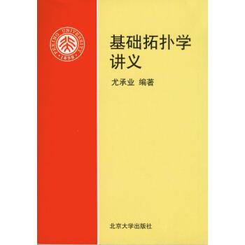 基础拓扑学讲义 pdf epub mobi 下载