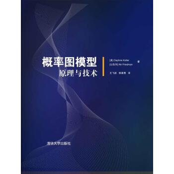 概率图模型:原理与技术 pdf epub mobi 下载