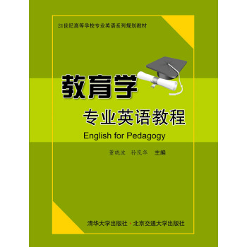 教育学专业英语教程/21世纪高等学校专业英语系列规划教材 [English for Pedagogy] pdf epub mobi 下载