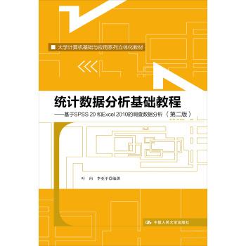 统计数据分析基础教程(第二版):基于SPSS 20和Excel 2010的调查数据分析(第二版) pdf epub mobi 下载