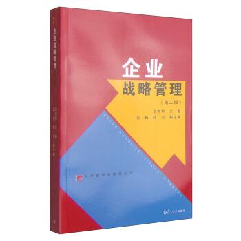 企业战略管理(第二版)/大学管理类教材丛书 pdf epub mobi 下载
