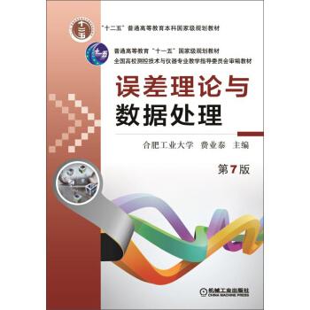 """误差理论与数据处理(苐7版)/普通高等教育""""十一五""""国家级规划教材 pdf epub mobi 下载"""