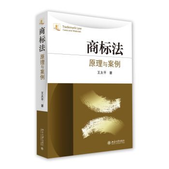 商标法:原理与案例 [Trademark Law Cases and Materials] pdf epub mobi 下载