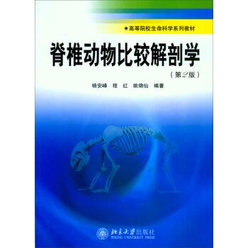 脊椎动物比较解剖学(第2版) pdf epub mobi 下载