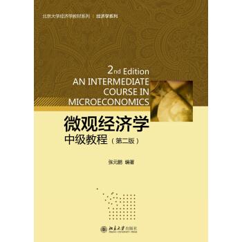 北京大学经济学教材系列:微观经济学(中级教程 第二版) [An Intermediate Course in Microeconomics 2nd Edition] pdf epub mobi 下载