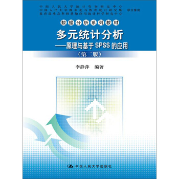 多元统计分析:原理与基于SPSS的应用(第二版)/数据分析系列教材 pdf epub mobi 下载