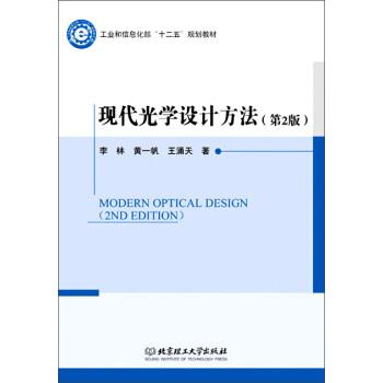 """现代光学设计方法(第2版)/工业和信息化部""""十二五""""规划教材 [Modern Optical Design(2nd Edition)] pdf epub mobi 下载"""