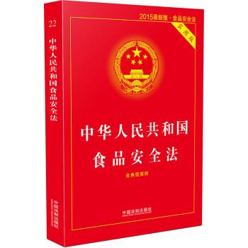 食品安全法细则_中华人民共和国保险法(2015年最新修订) mobi epub pdf txt 下载 ...