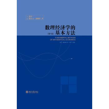 数理经济学的基本方法(第4版) pdf epub mobi 下载
