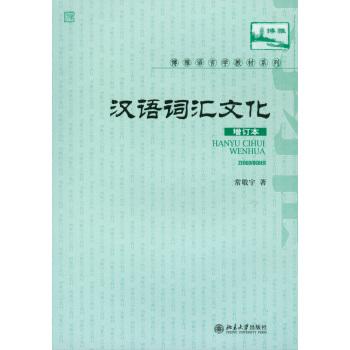 汉语词汇与文化(增订本) pdf epub mobi 下载
