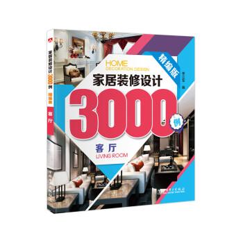 家居装修设计3000例:客厅(精编版) pdf epub mobi 下载