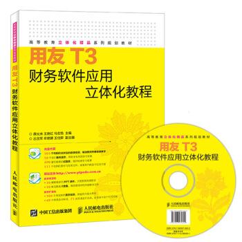 用友T3财务软件应用立体化教程(附光盘) pdf epub mobi 下载