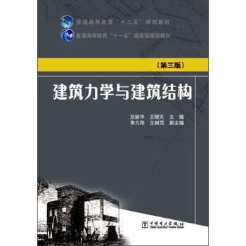 """建筑力学与建筑结构(第三版)/普通高等教育""""十二五""""规划教材 下载 mobi epub pdf txt"""
