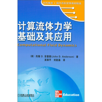 时代教育·国外高校优秀教材精选:计算流体力学基础及应用 [Computational Fluid Dynamics] pdf epub mobi 下载