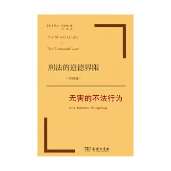 刑法的道德界限(第四卷)无害的不法行为 下载 mobi epub pdf txt 电子书