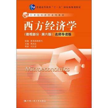 西方经济学 微观部分(第六版)名师导读版(附光盘) pdf epub mobi 下载