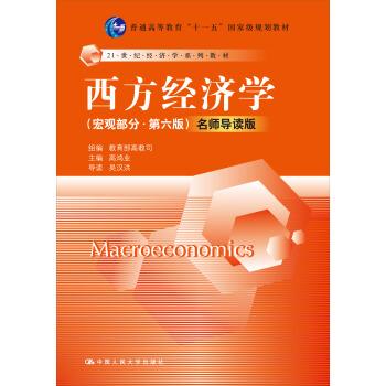 西方经济学 宏观部分 (第六版) 名师导读版(附光盘) 下载 mobi epub pdf txt