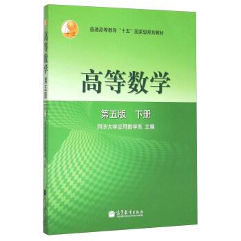 高等数学(第五版 下册) pdf epub mobi 下载