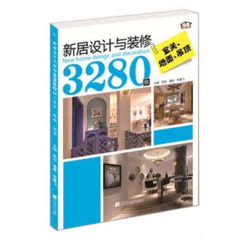 新居设计与装修3280例:玄关·地面·吊顶 pdf epub mobi 下载