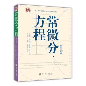 常微分方程(第3版)/十二五普通高等教育本科国家级规划教材 pdf epub mobi 下载