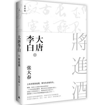 大唐李白·将进酒 下载 mobi epub pdf txt