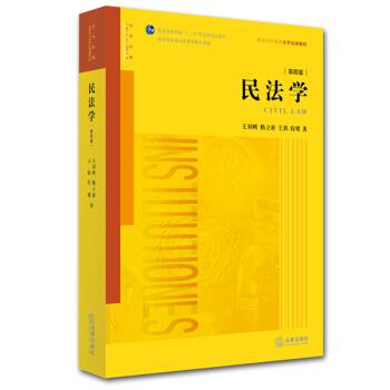 民法学(第四版) pdf epub mobi 下载