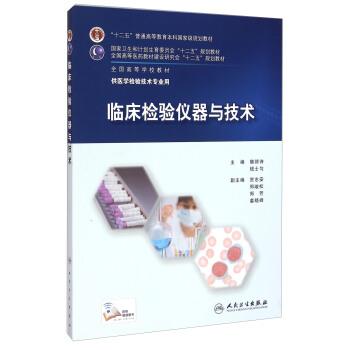 """临床检验仪器与技术/""""十二五""""普通高等教育本科国家级规划教材 pdf epub mobi 下载"""
